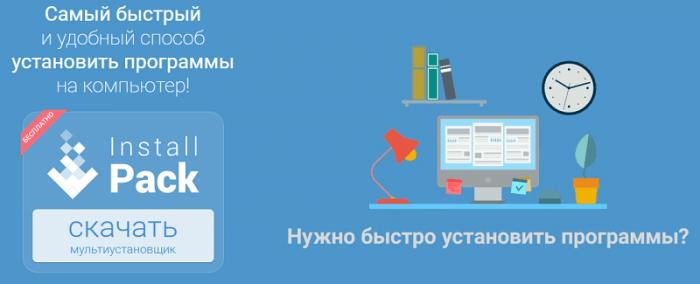 Онлайн установщик программ – InstallPack