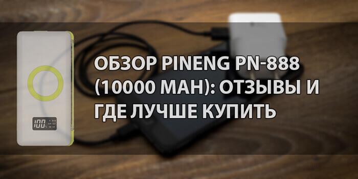 Обзор Pineng pn-888 (10000 mah): отзывы и где лучше купить