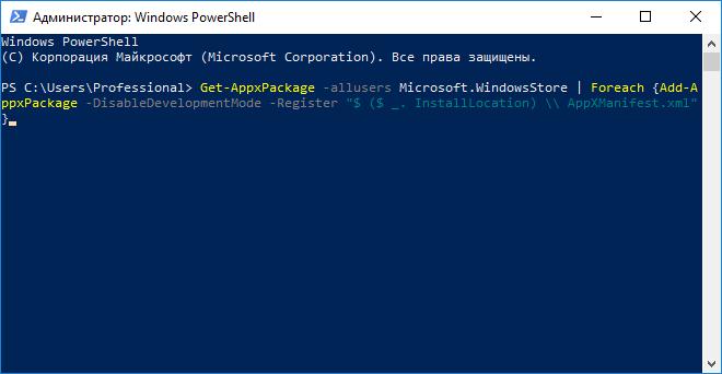 Исправление ошибки магазина Windows - 0x000001F7