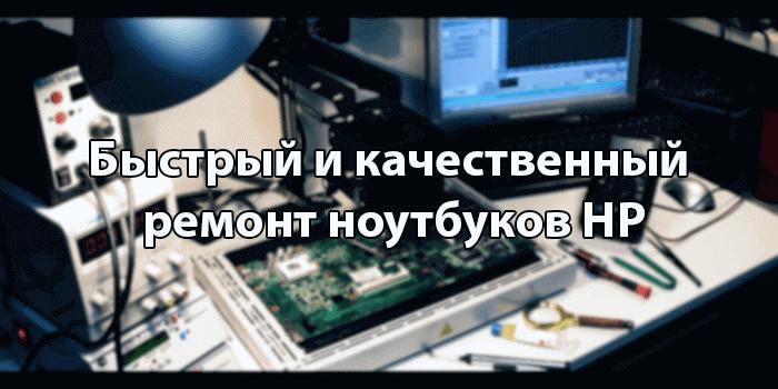 Быстрый и качественный ремонт ноутбуков HP