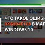 Что такое ошибка 0x8004e108 в магазине Windows 10