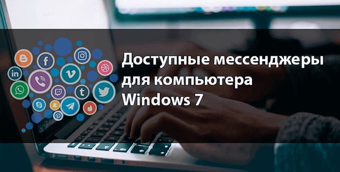 Доступные мессенджеры для компьютера Windows 7