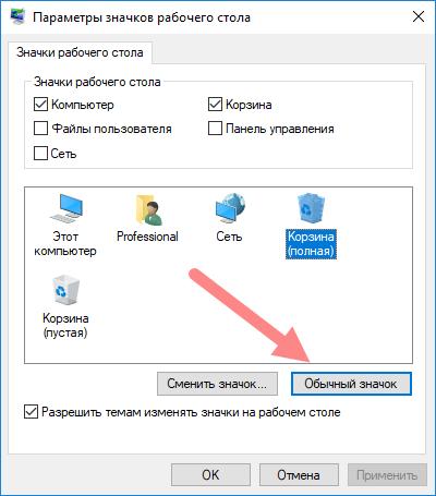 Как изменить значок корзины в Windows 10