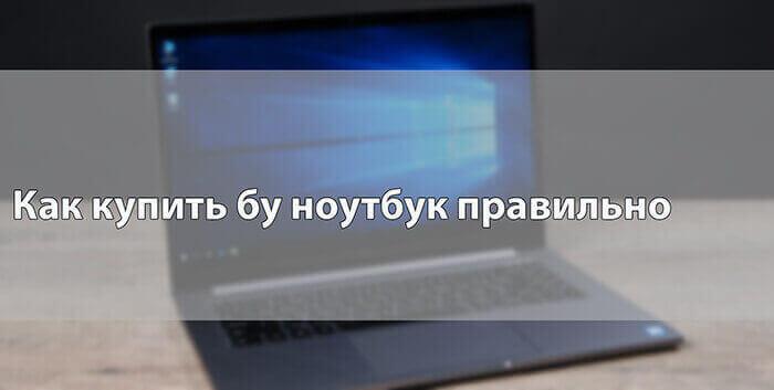Как купить бу ноутбук правильно