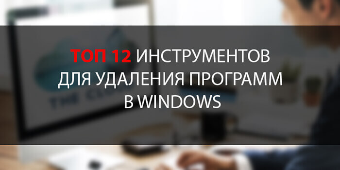 Как удалить программу с компьютера с помощью утилит
