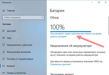Как увеличить срок службы аккумулятора ноутбука