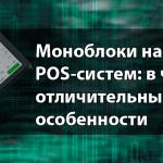 Моноблоки на основе POS-систем: в чем их отличительные особенности