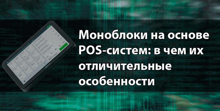 Моноблоки на основе POS-систем