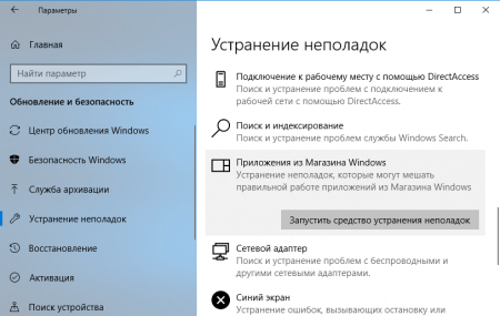 Как исправить ошибку хранилища Windows 0x8000FFFF