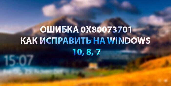 Ошибка 0x80073701 – как исправить на Windows 10, 8, 7