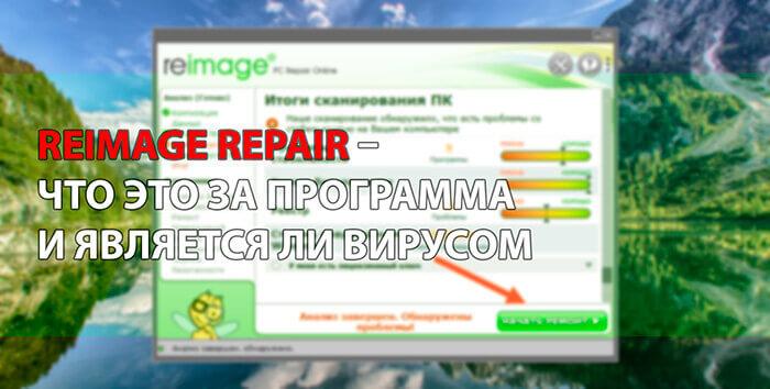 Reimage Repair – что это за программа и является ли вирусом
