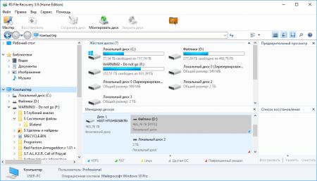 Программа для восстановления данных RS File Recovery