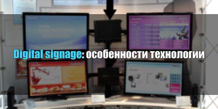 Digital signage: особенности технологии