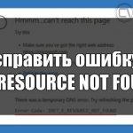 INET E RESOURCE NOT FOUND ошибка и как от неё избавиться