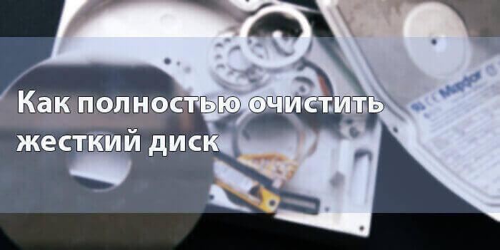 Как полностью очистить жесткий диск