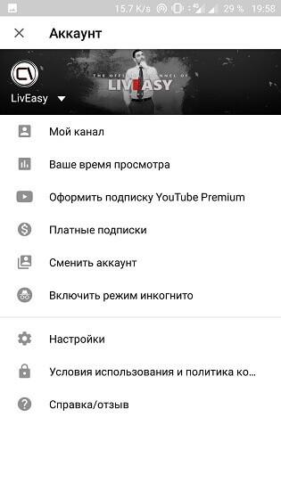 Как включить темный режим YouTube