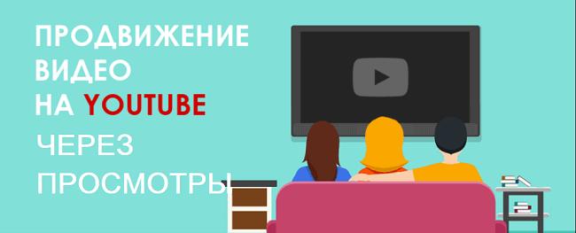 Купить 1000 просмотров видео YouTube и набрать 1 млн зрителей