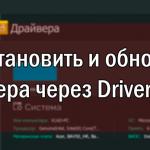 Как установить и обновить драйвера черезDriverHub