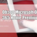 Обзор Microsoft Office 365 Home Premium