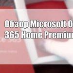Обзор Microsoft Office 365 Home Premium