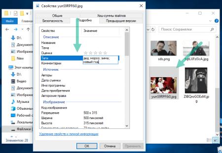 Организация файлов – теги Windows
