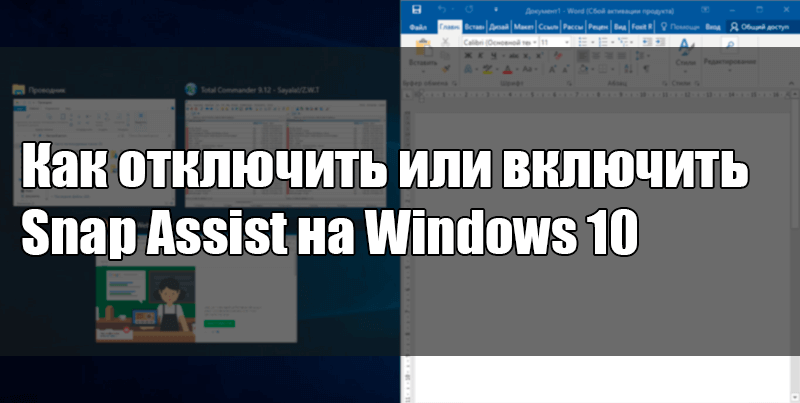 Как отключить или включить Snap Assist на Windows 10
