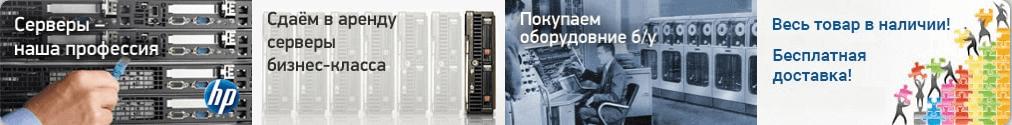 Покупка сервера: как выбрать оборудование для бизнеса