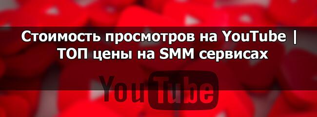 Стоимость просмотров на YouTube | ТОП цены на SMM сервисах