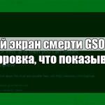 Зеленый экран смерти GSOD – что это такое