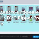 Как создавать цифровые фильмы с DVD Ripper Pro Software