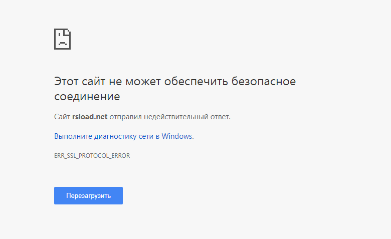 """Появление ошибки """"Этот сайт не может обеспечить безопасное соединение"""""""