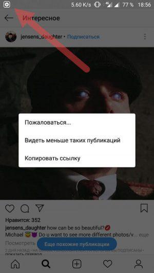 Автоматическое скачивание фото из Instagram