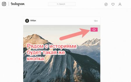 Скачивание историй instagram с помощью IG Helper в Mozilla Firefox