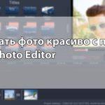Как обработать фото красиво в Movavi Photo Editor