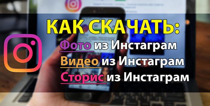 Скачать фото или видео с интаграм