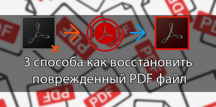 3 способа как восстановить поврежденный PDF файл