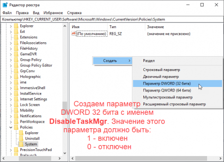 Создаем параметр DisableTaskMgr