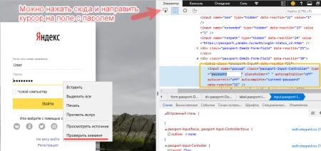 Смотрим пароль с точками в Microsoft Edge