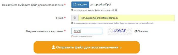 Восстановление PDF файла на onlinefilerepair