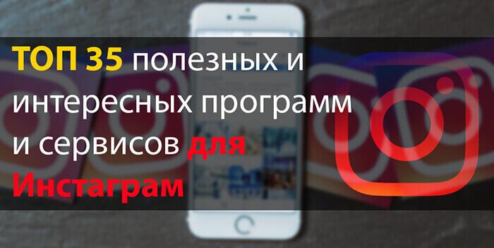 Полезные и интересные приложения и сервисы для Инcтаграм