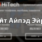 Ремонт Айпэд Эйр