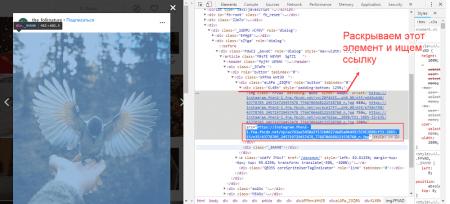 Скачиваем фото с инстаграма с помощью кода элемента