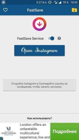 Скачать фото с инстаграм с помощью FastSave for Instagram