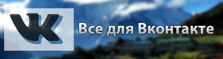 Все для Вконтакте