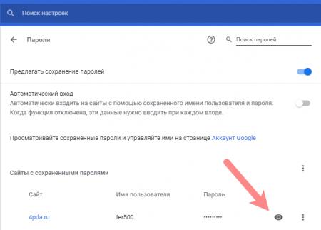 Просмотр пароля под звездочками в настройках Chrome