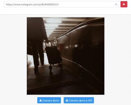 Вставляем ссылку на фото с Instagram в Instagrabber