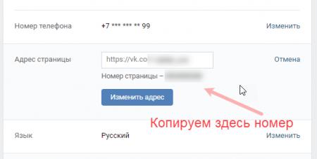 Как посмотреть номер ID своей страницы ВК