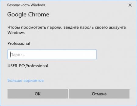 Требование ввести пароль от аккаунта Windows