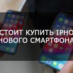 Почему стоит купить iPhone XS: плюсы нового смартфона Apple