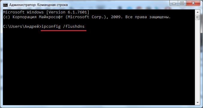 Как очистить кэш DNS